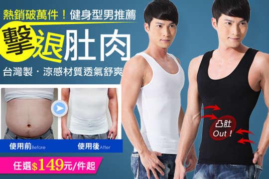 每入只要149元起,即可享有台灣製280D男塑身背心〈任選一入/二入/四入/六入/八入/十入,顏色可選:黑色/深藍色/深灰色/白色,尺寸可選:M/L〉