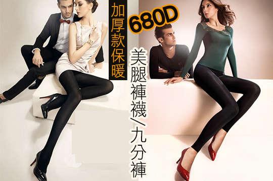 每入只要129元起,即可享有680D加厚款保暖美腿褲襪/九分褲〈1入/2入/4入/6入/8入/12入,款式可選:美腿褲襪/九分褲,尺寸:FREE〉