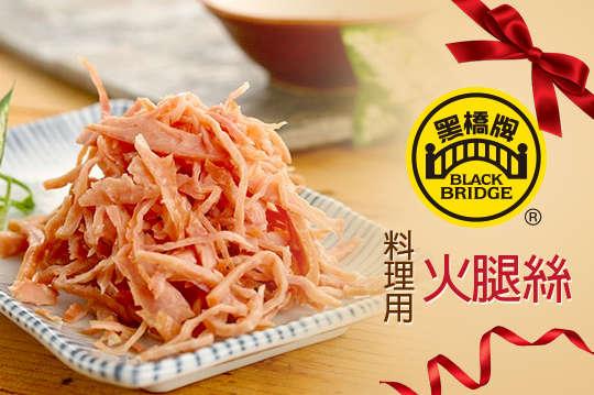 只要49元,即可享有【黑橋牌】料理用火腿絲一包(200g/包)