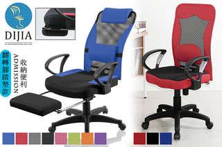 只要1650元起,即可享有【椅子概念館】台灣製-瑪麗亞專利可升降護腰辦公椅/創意繽紛辦公椅/高背透氣有扶手頭枕可收納腳墊辦公電腦椅任選一入,多種顏色可選