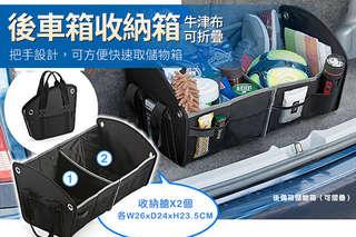 每入只要269元起,即可享有牛津布汽車可折疊後車箱收納箱〈1入/2入/4入/8入/12入/16入〉