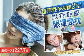 每入只要227.7元起,即可享有超彈性多功能二合一彈性旅行舒壓眼罩頸枕〈任選1入/2入/3入/4入/6入/8入/12入/16入,顏色可選:黑/藍/粉〉