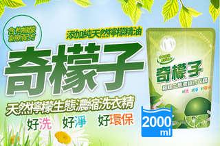 每包只要64元起,即可享有【奇檬子】天然檸檬生態濃縮洗衣精補充包〈4包/8包/16包〉