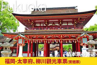 只要403元起,即可享有【日本-太宰府、柳川觀光車票(實體票)】A.成人票(12歲以上)一份/B.兒童票(6~11歲)一份