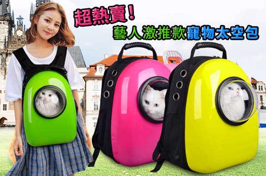 每入只要899元起(免運費),即可享有超熱賣!藝人激推款寵物太空包〈一入/二入/四入,顏色可選:黃色/綠色/玫紅色/藍色〉