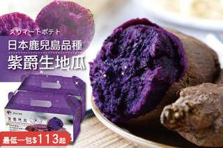 紫色旋風襲捲地瓜界,【日本鹿兒島品種紫爵生地瓜】,果肉甜軟、香味馥郁,含豐富花青素,營養價值高!