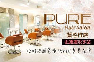只要388元起,即可享有【Pure Hair Salon】A.法國專業品牌-萊雅頂級舒壓洗剪護專案 / B.專業高質感冷燙剪護專案(不限髮長) / C.法國專業品牌-萊雅頂級染護專案 (不限髮長)