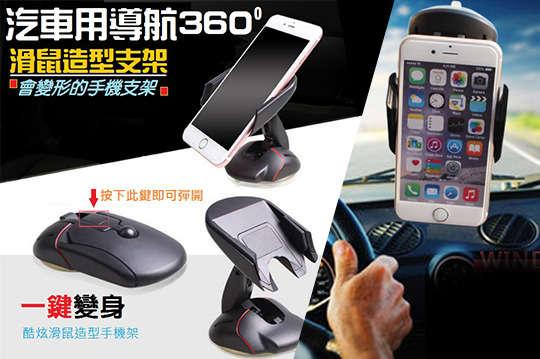 每入只要99元起,即可享有汽車用導航-360度滑鼠造型支架〈1入/2入/4入/8入/16入,適用6.7吋以下手機〉