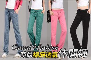 每入只要368元起,即可享有時尚棉麻透氣休閒褲〈任選一入/二入/四入/八入,顏色可選:灰藍/綠/粉/黑,尺寸可選:M/L/XL/XXL〉