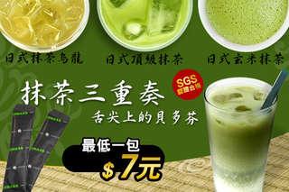 喝茶就要選好茶~【台灣茶人日式頂級抹茶粉隨身包/嚴選玄米抹茶粉隨身包/日式頂級抹茶烏龍茶隨身包】以在地的好品質,打造最優質的茶飲!