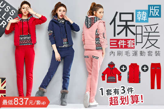 每套只要837元起,即可享有保暖內刷毛三件套運動休閒套裝〈一套/二套/四套,顏色可選:紅色/黑色/花灰/寶藍色/白花灰/粉紅色,尺寸可選:L/XL/2XL/3XL,每組內含:帽t一件 + 刷毛運動褲一件 + 鋪棉背心一件〉