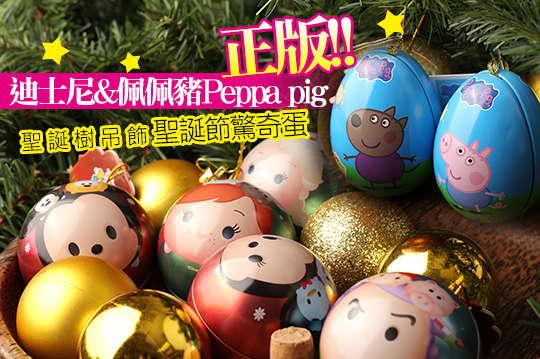 每入只要75元起,即可享有正版迪士尼&佩佩豬Peppa pig聖誕樹吊飾聖誕節驚奇蛋〈3入/6入/9入/11入/18入/20入/24入/36入,款式可選:迪士尼/佩佩豬,樣式隨機〉