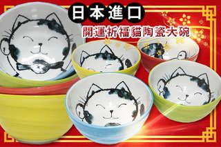 每入只要160元起,即可享有日本進口開運祈福貓陶瓷大碗〈2入/4入/6入/8入/10入/12入,顏色可選:綠/黃/紅/藍〉