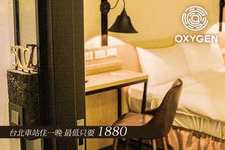 只要1880元起,即可享有【氧氣旅店台北車站館】雙人住宿,台北車站好方便專案〈AB.豪華雙人房住宿一晚 + 早餐,A方案(20:00後入住)〉