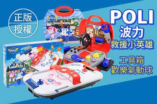 只要282.3元起,即可享有正版授權【POLI波力】救援小英雄-工具箱/歡樂氣動球等組合