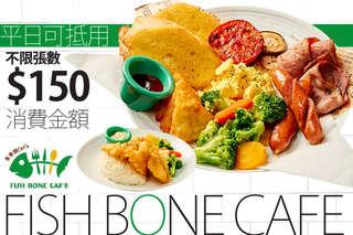 只要99元,即可享有【魚骨頭FISH BONE CAFE】平日可抵用150元消費金額〈特別推薦:澳客系列(一號餐、二號餐)、午力全開系列(香煎鮭魚、酥炸魚排飯)、低卡餐)〉