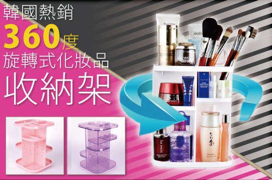 每入只要330元起(免運費),即可享有韓國熱銷360度可旋轉式化妝品收納架〈一入/二入/三入,顏色可選:粉/紫/白〉