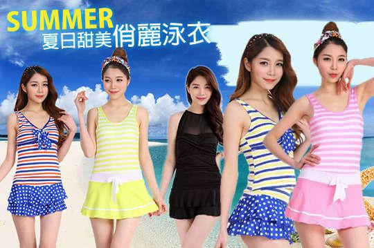 每入只要249元起(免運費),即可享有夏日甜美俏麗泳衣〈任選1入/2入/4入/8入/12入,規格可選:點點兩件式(藍/黃/紅,M/L/XL)/條紋連身(藍/粉/深藍/黃,M/L/XL)/網紗連身(天藍/黑/紫/深藍,M/L)〉