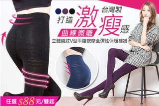 【台灣製立體織紋V型平腹按摩全彈性保暖褲襪】特殊鳳梨目織法,修飾雙臀兩側曲線,讓身型看起來更纖細,多色可選,具保暖機能,褲底透氣不悶熱,好穿、好舒適!
