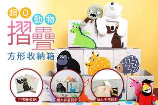 佈置小孩房的收納幫手!【超Q可愛動物摺疊方形收納箱】不管是放玩具、書籍還是小被子皆十分合適,訓練小孩自己整理房間,從現在開始!