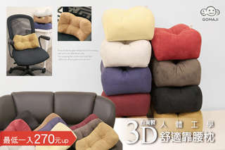 每入只要270元起,即可享有台灣製3D人體工學舒適靠腰枕〈一入/二入/四入/六入,顏色隨機〉