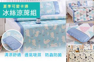 【北歐風網眼冰絲涼蓆組-單人/雙人/雙人加大】柔軟透氣、絲滑觸感,大熱天必備的寢具組,讓你躺著涼快又美好,這樣睡眠才舒爽!還可輕鬆摺疊收納喔!
