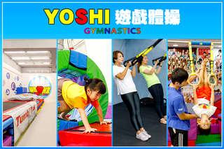 只要199元起,即可享有【YOSHI!遊戲體操】A.小朋友遊戲體操體驗課程50分鐘(1歲10個月~12歲體操課程)/B.成人健身體驗課程50分鐘(TRX懸吊訓練/壺鈴/瑜珈健身課程)
