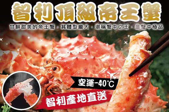 只要788元起,即可享有鮮美智利熟凍帝王蟹等組合