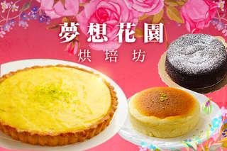 只要160元起,即可享有【夢想花園烘培坊】A.6吋日式檸檬輕乳酪蛋糕一個 / B.6吋古典巧克力蛋糕一個 / C.6吋檸檬塔一個