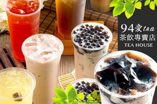 只要65元,即可享有【94愛tea】平假日皆可抵用100元消費金額〈特別推薦:波霸奶茶、鮮草凍奶茶、潽洱奶茶、金桔檸檬、玫瑰綠茶、冬瓜青茶等〉