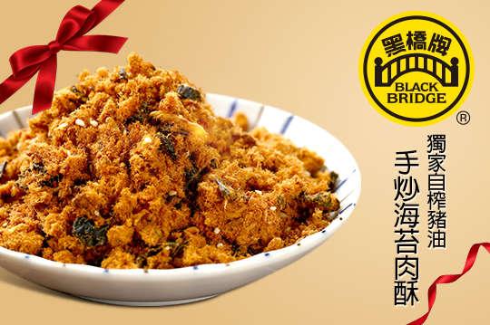 只要149元,即可享有【黑橋牌】獨家自榨豬油手炒海苔肉酥一包(170g±5%/包)