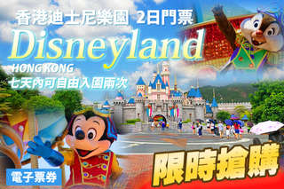 只要1680元起,即可享有【香港迪士尼樂園2日門票(電子票)】平均一日成人票1125元/兒童票840元〈A.成人門票一張(12歲以上適用)/B.兒童門票一張(3~11歲適用)〉