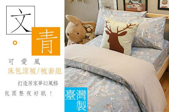 只要549元起,即可享有台灣製文青可愛風-床包(單人2件式/雙人3件式/雙人加大3件式)/床包涼被(單人3件式/雙人4件式/雙人加大4件式)/床包被套(單人3件式/雙人4件式/雙人加大4件式)一組,多種款式可選