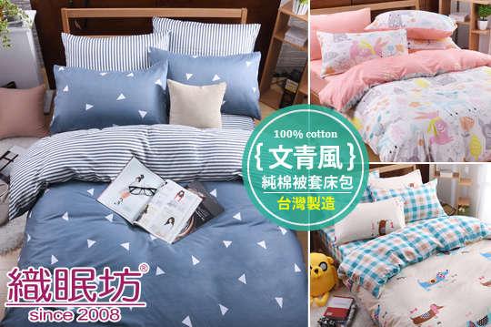 只要890元起,即可享有【織眠坊】文青風特級純棉床包被套組-單人三件式/雙人四件式/加大四件式/特大四件式等組合,多種花色可選