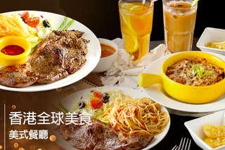 只要499元起,即可享有【香港全球美食美式餐廳】A.單人低溫牛排餐 / B.雙人低溫牛排餐