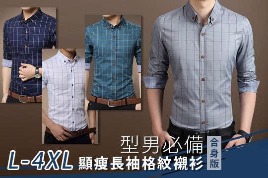 每入只要379元起,即可享有型男必備顯瘦長袖格紋襯衫(合身版)〈任選一入/二入/四入/六入/八入,顏色可選:白色/灰色/湖藍/藏藍,尺寸可選:L/XL/2XL/3XL/4XL〉