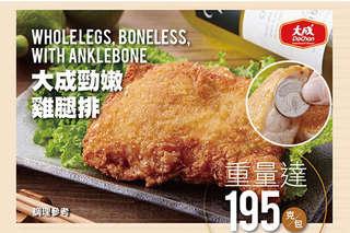 【大成集團-勁嫩雞腿排】堅持使用國產CAS生鮮雞肉,去骨、鮮嫩、紮實、多汁,讓您可以放心大口咬!