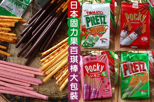 每袋只要99元起,即可享有日本Pocky固力果百琪棒大包裝〈任選1袋/3袋/6袋/8袋/12袋,口味可選:草莓/巧克力/蕃茄/沙拉〉