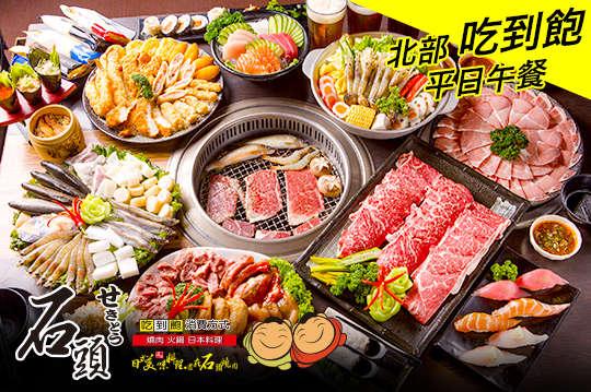 只要519元,即可享有【石頭日式炭火燒肉(北部)】平日午餐單人吃到飽(含燒烤、火鍋吃到飽)〈特別推薦:肉品類、炸物類、海鮮拼盤、肉類拼盤、日本料理〉