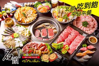 燒肉、火鍋雙重極致享受~【石頭日式炭火燒肉】上等肉品、生猛海鮮、鮮美壽司、澎湃火鍋,超多美食無限供應!