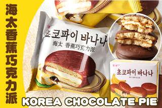 每盒只要89元起,即可享有韓國【HAITAI海太】香蕉巧克力派〈4盒/8盒/12盒〉