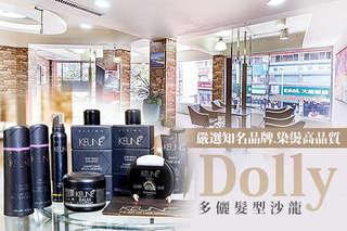 只要399元起,即可享有【Dolly多儷髮型沙龍】A.時尚造型養護洗剪專案 / B.德國威娜質感染髮專案 / C.日本愛麗美娜專業冷燙造型專案 / D.經典品牌養護專案