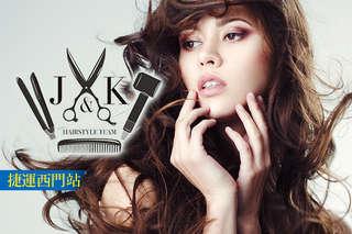只要299元起,即可享有【J & K  hair style team】A.時尚造型剪髮+哥德式水spa護髮專案 / B.不限髮長!百變造型燙髮+護髮專案 / C.不限髮長!質感染髮+護髮專案