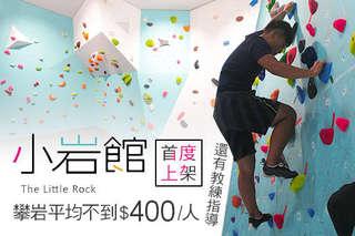 只要888元起,即可享有【The Little Rock 小岩館】攀岩平均1人不到$400(皆含教練指導),雙人、六人同行攀岩趣!〈含岩鞋租借A.2雙/B.6雙 + 入場門票 + 教練費1H + 結束後自由攀爬〉
