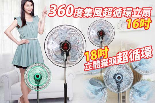 只要499元起,即可享有【勳風】3D魔術電扇風罩(適用12/14/16吋風扇)/14吋集風網超循環立扇/16吋360度集風超循環立扇/18吋360度立體擺頭超循環涼風扇等組合