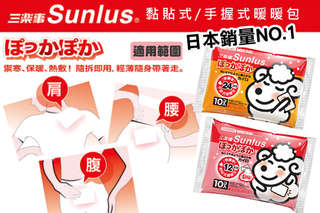 溫暖好舒服!【SUNLUS三樂事 24H手握式暖暖包/12H黏貼式暖暖包】讓您遇到寒流或是氣溫突然下降都不怕,真正給您感受得到的溫度!
