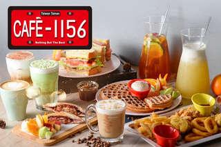 只要135元,即可享有【Café-1156 x 咖啡.輕食】週二至週日可抵用200元消費金額〈特別推薦:肉食主義黃牌丹麥三明治、培根尬捧各白牌ㄎㄎ吐司堡、水果冰淇淋紅牌格格鬆餅、伍陸大拼、焦糖瑪奇朵、卡布奇諾、京都抹茶歐蕾、輕鹽奶蓋綠、繽紛水果茶、朱古力摩卡等〉