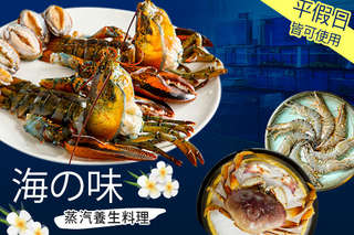 只要361元,即可享有【海の味蒸汽養生料理】平假日皆可抵用500元消費金額〈特別推薦:龍蝦、黃金蟹、帝王蟹、鱘龍魚〉