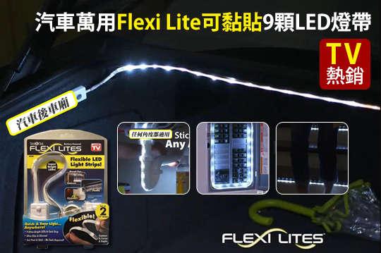 每條只要99元起,即可享有汽車萬用Flexi Lite可黏貼9顆LED燈帶〈2條/4條/8條/16條〉