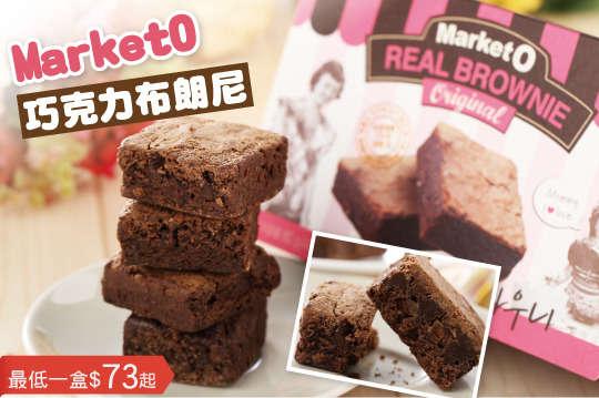 每盒只要73元起,即可享有韓國進口【Market O】布朗尼-原味〈6盒/10盒/16盒〉